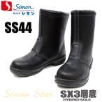 シモン安全靴 シモンスターSS44【SS44】