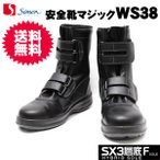 シモン安全靴 WS38【WS38】