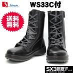 ショッピング安全靴 安全靴 シモン WS33C付【WS33C付】