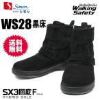シモン安全靴 WS28 黒床【WS28】