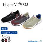 滑らない靴 ハイパーV 003【003】