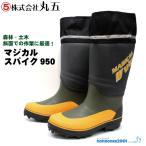 Boots, Rain Shoes - 丸五 スパイク長靴 マジカルスパイク#950【#950】