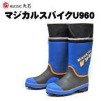 丸五 防寒スパイク長靴 マジカルスパイクU960ブルー【U960】