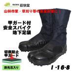 荘快堂 甲ガード 安全スパイク足袋 I-16-8【I−16−8】