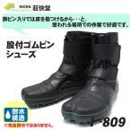 荘快堂 防水タイプのスパイク足袋 I-809【I-809】