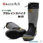 丸五 スパイク長靴 プロレインスパイクM-31 グレー【M�31】【M31】