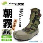 荘快堂 「朝霧」の迷彩柄 スパイク靴 限定品 I-881 【I−881】
