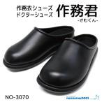 作務衣シューズ 法衣靴 作務衣サンダル NO−3070 黒 【3070】