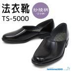 ショッピングシューズ 法衣靴 TS−5000 ドクターシューズ 紗綾柄(さや柄)黒 【TS-5000】