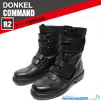ドンケル安全靴 R2-54 コマンド マジックタイプ【R2ー54】
