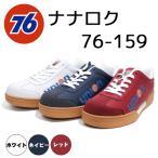 Lubricants ナナロク 安全スニーカー 76-159【76−159】