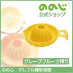 グレープフルーツ 絞り器 柑橘 果汁 果物 ジュース サワー ビタミン グレフル種取物語