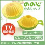 グレープフルーツ 絞り器 柑橘 果汁 果物 ジュース サワー ビタミン グレフル種取物語 竹姫