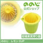 レモン カップ 柑橘 果汁 果物 ジュース サワー サンマ ビタミン ぎゅっと生搾りレモンCUP