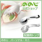 ののじ トング スプーン キッチン用品 家族 万能 挟む はさむ すくう 調理トング パーソナルミニ