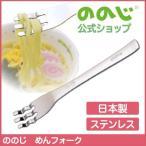 Yahoo!ののじ公式オンラインYahoo!店ののじ フォーク プレゼント 赤ちゃん 女の子 男の子 食器 めんフォーク