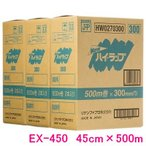 ハイラップ EX-450 45cm×500m 4本入●ケース販売お得用