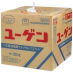 ユーホーニイタカ 塩素系漂白剤 ユーゲン 20kg【メーカー直送・代引き不可・時間指定不可】