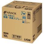 【セール】ライオン トップNANOX ナノックス 衣類・布製品の除菌・消臭スプレー 10L【取り寄せ商品・即納不可】