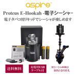 �Żҥ������� �ꥭ�å� Aspire Proteus E-Hookah �������� ����̵��