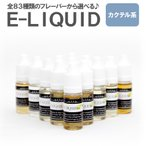 電子タバコ リキッド 10ml  VAPE ベイプ E-LIQUID カクテル系