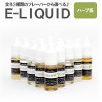 電子タバコ リキッド 10ml  VAPE ベイプ E-LIQUID ハーブ系