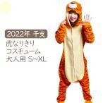 大人用 なりきり虎スーツ 着ぐるみ 衣装 メンズ レディース ハロウィン トラ とら タイガー 2022年 干支 寅 寅年 着ぐるみ 送料無料
