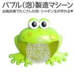 お風呂 おもちゃ シャボン玉 バブルマシン 赤ちゃん 玩具 プレゼント 即納