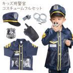 衣装 子供 警官 ポリス キッズ コスチューム 警察 男の子 子供服 コスプレ