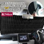 サンシェード 車 遮光 遮熱 自動伸縮 自動折畳 プライバシーを保護する 車用 リアガラス用 高さ46cm 自動開閉 日よけ 紫外線対策 コンパクト 送料無料
