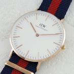 【数量限定】夏のナイロンベルト!ダニエルウェリントン メンズ レディース クラシック オックスフォード NATOベルト 0501DW あすつく 腕時計
