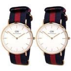 【数量限定】夏のナイロンベルト!ダニエルウェリントン ペアウォッチ 36ミリ NATOベルト 0501DW0501DW あすつく 腕時計