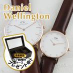 ダニエルウェリントン ペアウォッチ クラシック&クラッシー 0507DW0900DW あすつく 腕時計