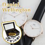 ダニエルウェリントン 0508DW0901DW バイヤーおすすめ 仕事用  あすつく 腕時計