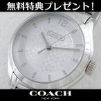 コーチ メンズ レディース MADDY シルバー 14501791 あすつく 腕時計
