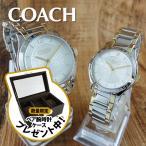 只今もれなくペア腕時計ボックスプレゼント中! コーチMADDYシリーズのペアセット。  ※画像4...