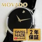 Movado モバード メンズ ブラックレザー 革ベルト 2100002 仕事用 あすつく 腕時計
