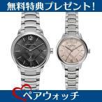 バーバリー ペアウォッチ ステンレスウォッチ BU10005BU10111 あすつく 腕時計