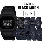 【数量限定!売り切れ御免セール!】カシオ G-SHOCK Gショック Solid Colors ジーショック g-shock gショック メンズ ブラック DW-5600BB-1 あすつく 腕時計