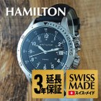 ハミルトン カーキ ミリタリー メンズ フィールド H74451833 バイヤーおすすめ あすつく 腕時計