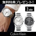 【数量限定】カルバンクライン メンズ エクスチェンジ K2F21126 K2F21161 あすつく 腕時計