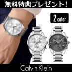 カルバンクライン メンズ エクスチェンジ K2F27126 バイヤーおすすめ 仕事用 あすつく 腕時計