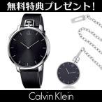 カルバンクライン メンズ エセプショナル 3way 懐中時計 K3Z211C1 あすつく 腕時計