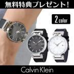 【数量限定】カルバンクライン メンズ WORDLY ワールドリー ブラックレザー 2color あすつく 腕時計