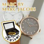 マークジェイコブス ペアウォッチ ベイカー MBM1265MBM1266 あすつく 腕時計