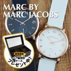 マークジェイコブス 時計 ペアウォッチ ベイカー MBM1329MBM1283 あすつく 腕時計