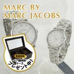 マークジェイコブス ペアウォッチ ベイカー シルバー MBM3242MBM3246 バイヤーおすすめ 仕事用 あすつく 腕時計