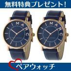 マークジェイコブス ペアウォッチ ロキシー 36mm ネイビーレザー MJ1534MJ1534 あすつく 腕時計