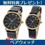マークジェイコブス ペアウォッチ クラシック 36mm 29mm レザー MJ1591MJ1592 あすつく 腕時計