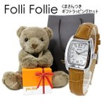 女性 プレゼント フォリフォリ 腕時計 レディース ショッパーつき くまさんラッピング 可愛い レザー ギフト プレゼント 選べる9カラー